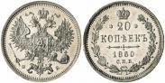 Монета 20 копеек 1862 года, , Серебро