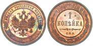 Монета 1 копейка 1887 года, , Медь