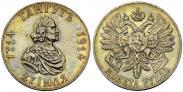 Монета 1 рубль 1914 года, В память 200-летия Гангутского сражения, Серебро