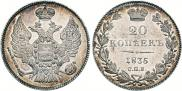 Монета 20 копеек 1837 года, , Серебро