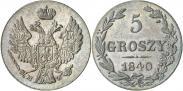 Монета 5 грошей 1838 года, , Серебро