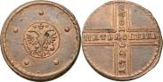 Монета 5 копеек 1727 года, , Медь