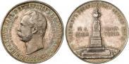 Монета Медаль 1898 года, Монумент Императора Александра II в Любече, Золото