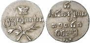 Монета Полуабаз 1833 года, , Серебро