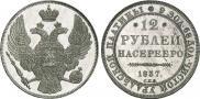 Монета 12 рублей 1837 года, , Платина