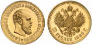 Монета 10 рублей 1891 года, , Золото