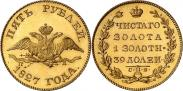 Монета 5 рублей 1826 года, , Золото