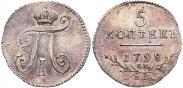 Монета 5 копеек 1799 года, , Серебро