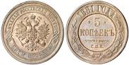 Монета 5 kopecks 1881 года, , Copper