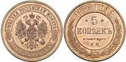 Монета 5 копеек 1875 года, , Медь