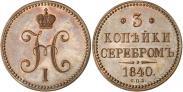 Монета 3 копейки 1840 года, Пробные, Медь