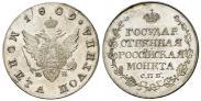 Монета Poltina 1809 года, , Silver