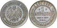 Монета 1 копейка 1898 года, Берлинский монетный двор. Пробные, Медь