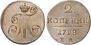 Монета 2 копейки 1799 года, , Медь