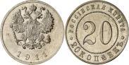 Монета 20 копеек 1911 года, Пробные, Медно-никель