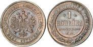 Монета 1 копейка 1867 года, Тип 1868-1881, Медь