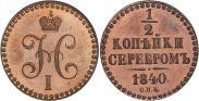 Монета 1/2 копейки 1840 года, Пробные, Медь