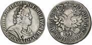 Монета Полтина 1702 года, Без лент у венка, Серебро