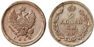 Монета 2 копейки 1821 года, , Медь