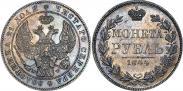 Монета 1 рубль 1843 года, , Серебро