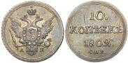 Монета 10 копеек 1805 года, , Серебро