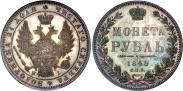 Монета 1 рубль 1851 года, , Серебро