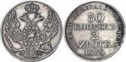Монета 30 копеек - 2 злотых 1837 года, , Серебро