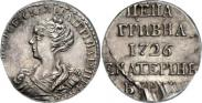 Монета Grivna 1726 года, Pattern, Silver