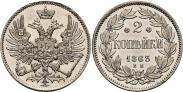 Монета 2 копейки 1863 года, Пробные, Медно-никель