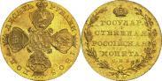 Монета 10 рублей 1802 года, , Золото