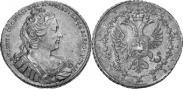 Монета 1 рубль 1730 года, С цепью ордена Андрея Первозванного. Пробный, Серебро
