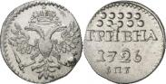 Монета Гривна 1726 года, , Серебро