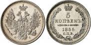 Монета 5 копеек 1856 года, , Серебро
