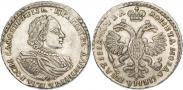 Монета Полтина 1721 года, Портрет в наплечниках, Серебро