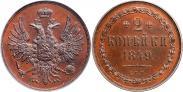 Монета 2 копейки 1849 года, Пробные, Медь