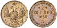 Монета 2 копейки 1857 года, , Медь