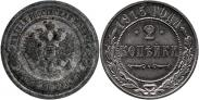 Монета 2 копейки 1915 года, Пробная, Железо