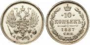 Монета 10 копеек 1888 года, , Серебро