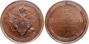 Монета 5 копеек 1802 года, Пробные, Медь