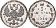 Монета 5 копеек 1914 года, , Серебро