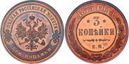 Монета 3 копейки 1875 года, , Медь