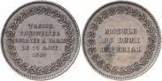 Монета Модуль полуимпериала 1845 года, Пробный, Медь