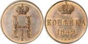 Монета 1 копейка 1849 года, Пробная, Медь