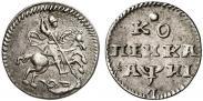 Монета 1 копейка 1718 года, , Серебро