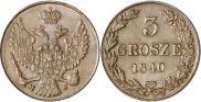 Монета 3 гроша 1837 года, , Медь