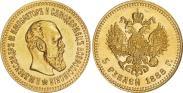 Монета 5 рублей 1892 года, , Золото