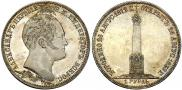 Монета 1 рубль 1839 года, В память открытия памятника-часовни на Бородинском поле, Серебро