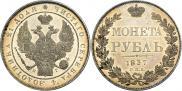 Монета 1 рубль 1837 года, , Серебро