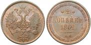 Монета 2 копейки 1863 года, , Медь