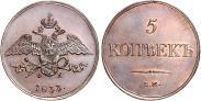 Монета 5 копеек 1837 года, , Медь